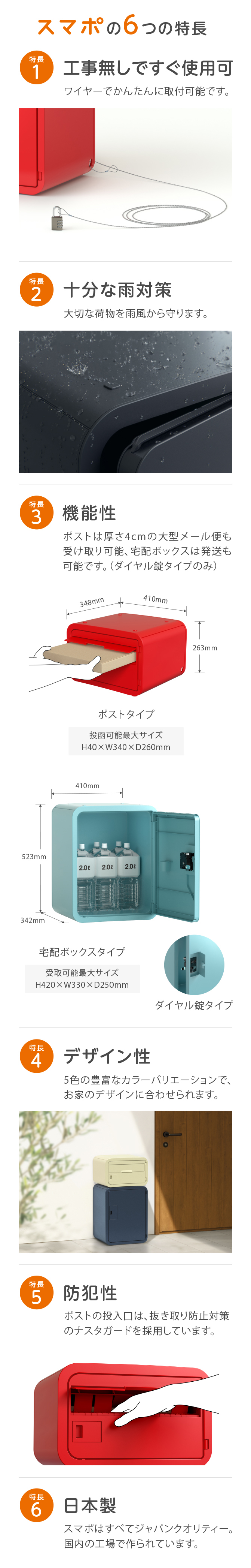 設置工事不要/防滴仕様で屋外可/機能性/デザイン性/防犯性/日本製
