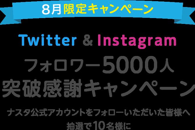 Twitter Instagram キャンペーン