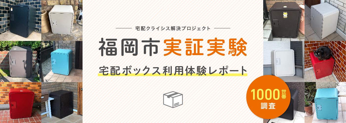 福岡市実証実験 宅配ボックス利用体験レポート